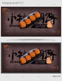 创意中秋月饼宣传海报设计 PSD