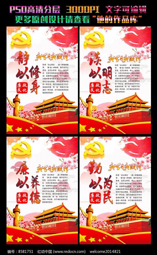 党建廉政文化标语展板设计素材图片