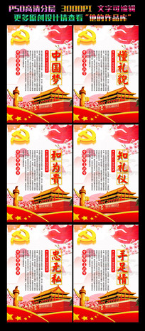 党建中国梦讲文明展板壁画