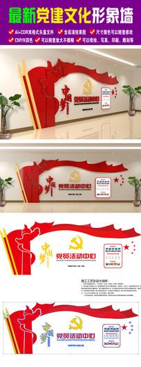 党员活动中心形象墙含效果图