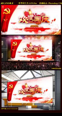 大气欢度国庆海报展板背景