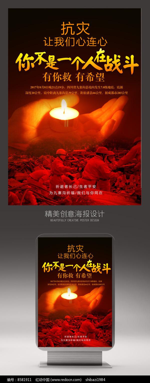 地震灾难祈福公益海报图片