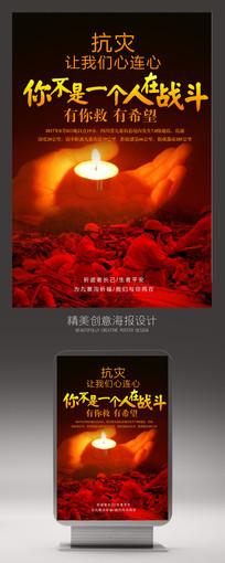 地震灾难祈福公益海报