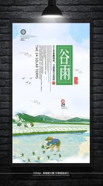 二十四节气之谷雨海报