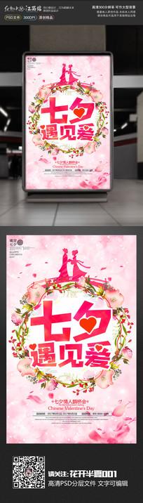 粉色浪漫七夕情人节海报