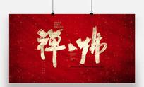 禅佛书法字体设计