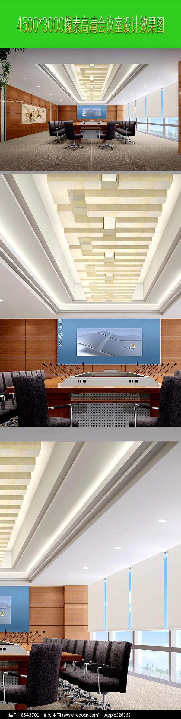 高清会议室设计方案图片