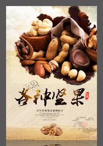 各种坚果海报