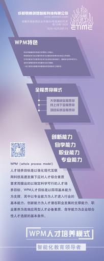 公司易拉宝宣传易拉宝X展架