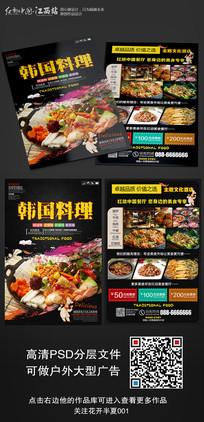韩国料理美食宣传单