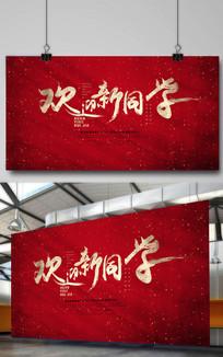 欢迎新同学书法字体海报设计