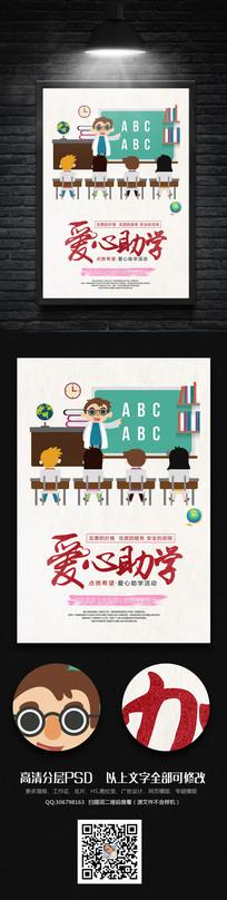 简洁爱心助学读书公益海报