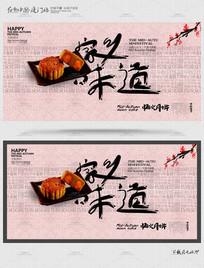 简约创意家乡味道月饼海报设计 PSD