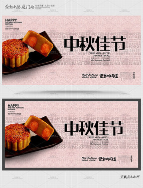 简约创意中秋佳节宣传海报设计