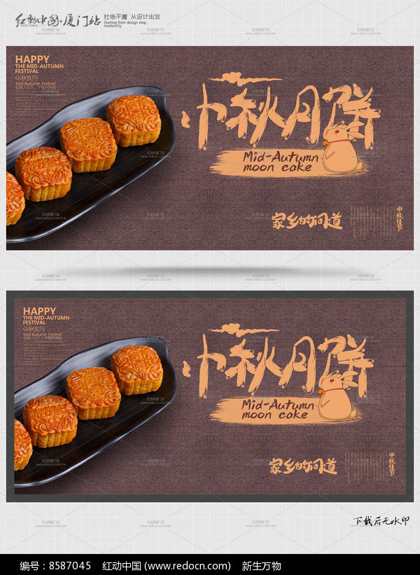 简约创意中秋月饼宣传海报设计图片