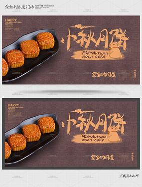 简约创意中秋月饼宣传海报设计