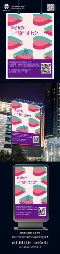 简约七夕节情人节活动海报