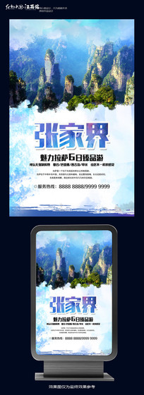 简约张家界旅游海报宣传设计