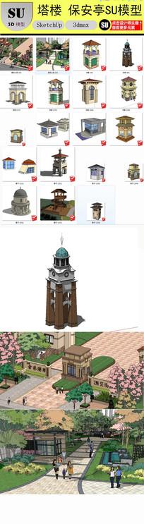 建筑塔楼钟楼大门岗亭su模型