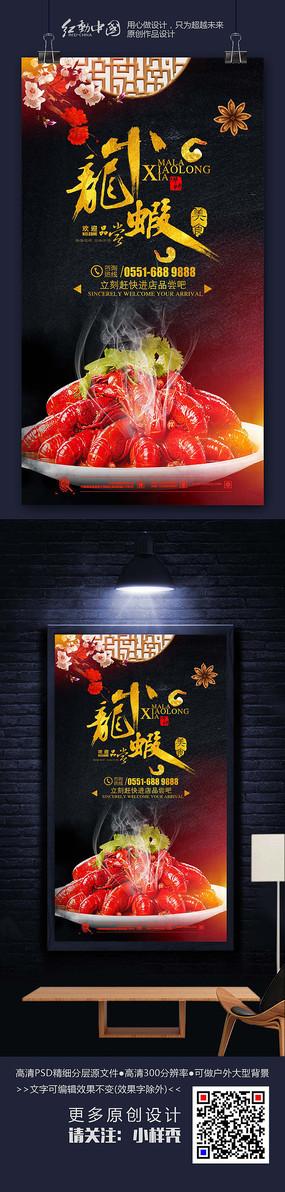 精品小龙虾美食餐饮海报 PSD