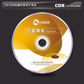 金色色块光盘设计模板 CDR