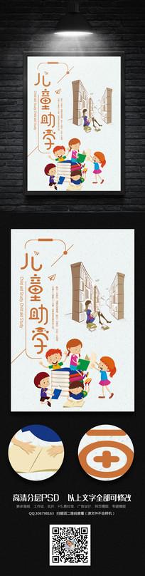 卡通儿童助学海报宣传设计