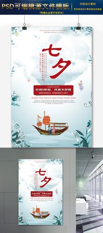 蓝色情人节日系风温馨主题海报