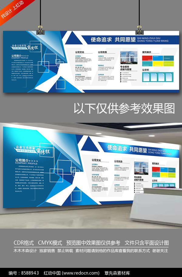 蓝色企业文化墙宣传栏图片