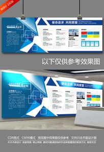 蓝色企业文化墙宣传栏