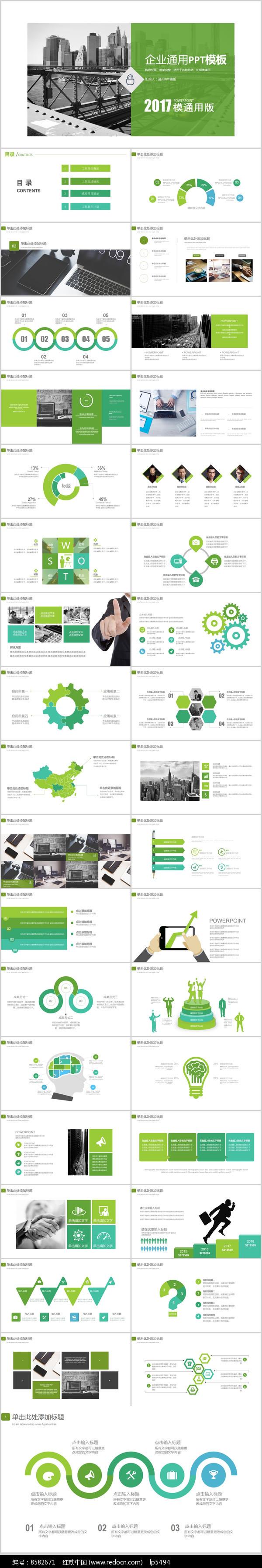 绿色商业计划书创业计划ppt图片