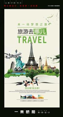 旅游去哪儿海报设计