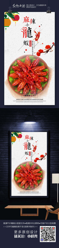 麻辣小龙虾精品最新美食海报