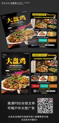 美味大盘鸡美食店开业宣传单