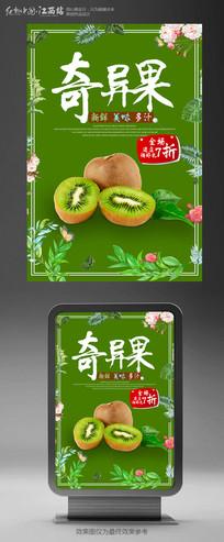 美味水果新鲜奇异果海报
