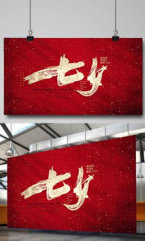 七夕节字体类素材