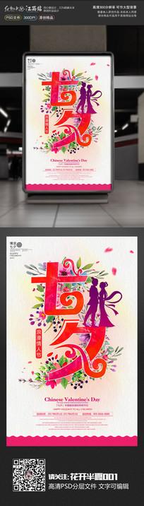 七夕宣传促销海报