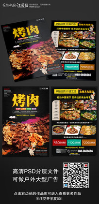 时尚美味烤肉宣传单设计