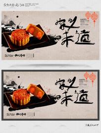 水墨创意中秋月饼宣传海报设计