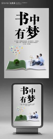 书中有梦创意阅读读书海报设计