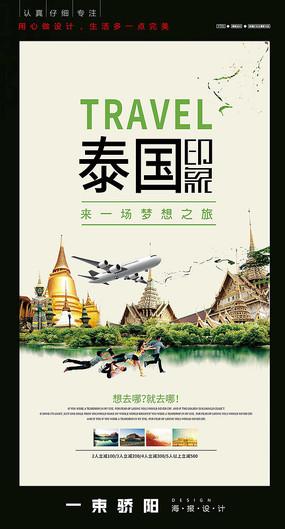 泰国印象海报设计