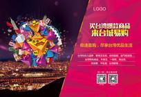 台湾商城海报