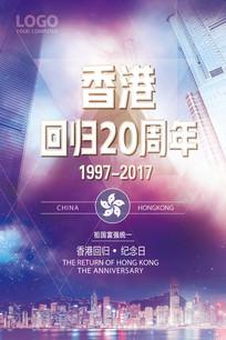 唯美香港回归20周年展板