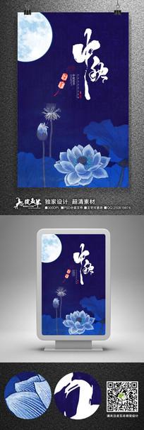 唯美中国风中秋节促销海报