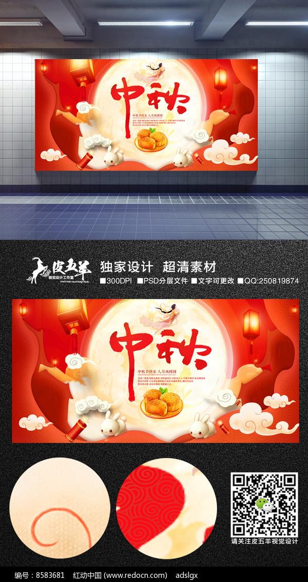 唯美中国风中秋节海报图片