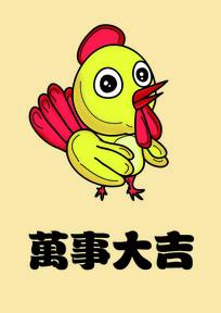 小黄鸡卡通矢量图手绘