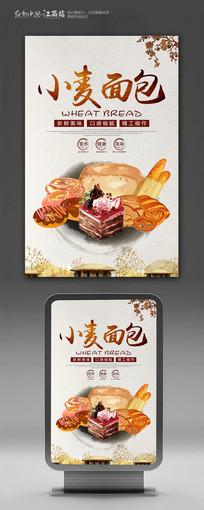 小麦面包海报设计