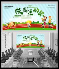 小学幼儿园运动会背景板展板