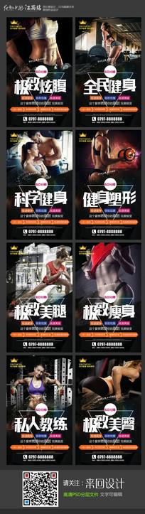 系列创意大气健身房健身海报