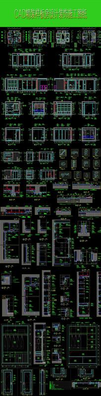 样板房设计深化CAD图纸下载