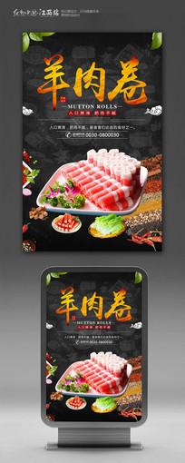 羊肉卷火锅美食海报